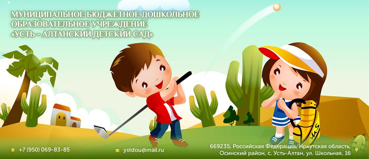 МБДОУ «Усть-Алтанский детский сад»